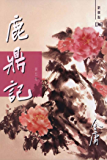 金庸作品集:鹿鼎记(第五卷)(新修版)