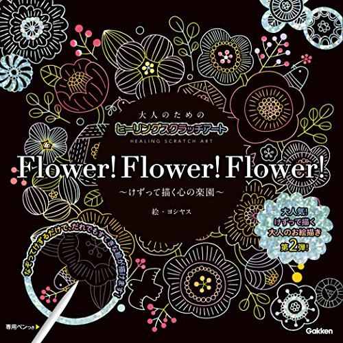 Healing for adults Scratch art Flower! Flower! Flower! (Japan import) 6sheets,scratch pen set by Yoshiyasu
