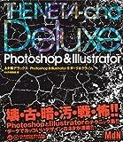 ネタ帳デラックス | Photoshop&Illustrator ダーク&クラッシュ (MdN books)