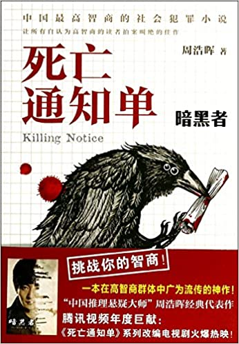 death notice dark who chinese edition zhou haohui 9787807695912