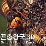Flying Cicada Ver. 02