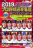 スポニチプロ野球選手名鑑 2019(毎日ムック)
