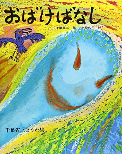 おばけばなし―千葉省三どうわ集 (文研児童読書館)