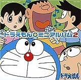 Doraemon Mini Album 2 by Soundtrack (2006-05-23)