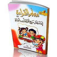 The Reading Teacher's Book 1