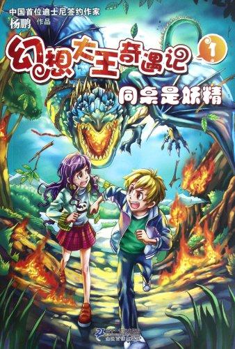 Deskmate Desk - The Evil Desk-mate - Fantastic Kings Adventure-1 (Chinese Edition)
