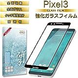 【 shizuka-will- 】Google Pixel3 専用 フルカバー フィルム 日本旭硝子 硬度9H 耐衝撃 ガラスフィルム プラズマ溶射 フッ素コーティング 気泡レス 防指紋 自動吸着 高透過 ピクセル3 docomo Softbank Pixel 3 液晶保護ガラス(黒色)