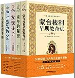 蒙台梭利早期教育法 童年的秘密 发现孩子 有吸收力的心灵 蒙台梭利儿童教育手册(套装共5册) (189.9982)