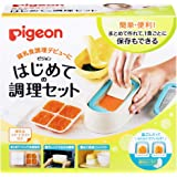ピジョン Pigeon はじめての調理セット これ1つで準備OK! 迷わずかんたん 手づくり離乳食 使いやすい冷凍保存トレイ付き 離乳食調理デビューに