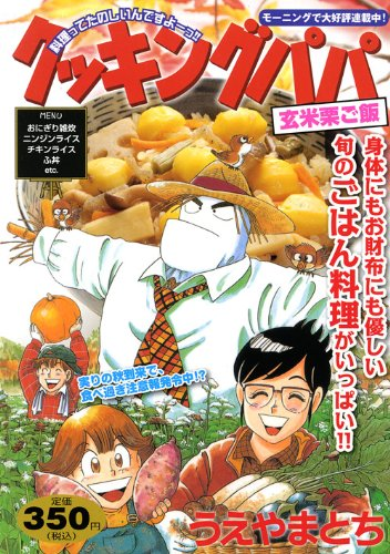 Cooking Papa chestnut brown rice (Platinum Comics) (2012) ISBN: 4063776530 [Japanese Import]