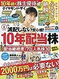 ダイヤモンドZAi(ザイ) 2019年 9月号 [雑誌] (10年持てる配当株&優待株、老後のおかねマニュアル)