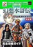幻想水滸伝3 公式ガイドブック完全版 (コナミ完璧攻略シリーズ)