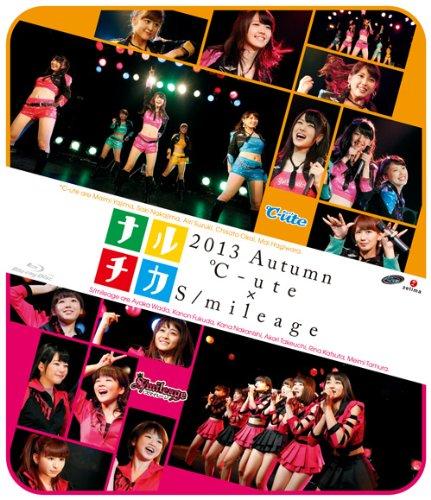 C-Ute / S/Mileage - Naruchika 2013 Aki C-Ute S/Mileage [Japan BD] EPXE-5046
