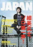 ROCKIN'ON JAPAN (ロッキング・オン・ジャパン) 2009年 04月号 [雑誌]