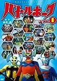 バトルホーク vol.1 DVD