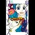 少年少女ロマンス(2) (別冊フレンドコミックス)