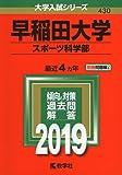 早稲田大学(スポーツ科学部) (2019年版大学入試シリーズ)