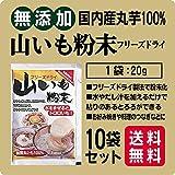 山いも粉末(フリーズドライ)石川県産 加賀丸いも100% 20g ×10個セット★フリーズドライ製法で粉末化 ■水やだし汁を加えるだけで、粘りのあるとろろができる