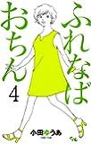 ふれなばおちん 4 (オフィスユーコミックス)