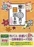 京都観光で3回以上バスを乗るならお得なこれ! 京都のりもの案内 市バス・京都バス一日乗車券カード対応「きょうを500円で巡る本」2017~2018