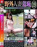 野外人妻羞恥19 本庄瞳 [DVD]