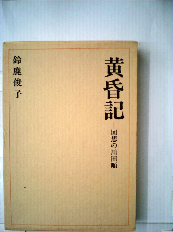 黄昏記―回想の川田順 (1983年) |...