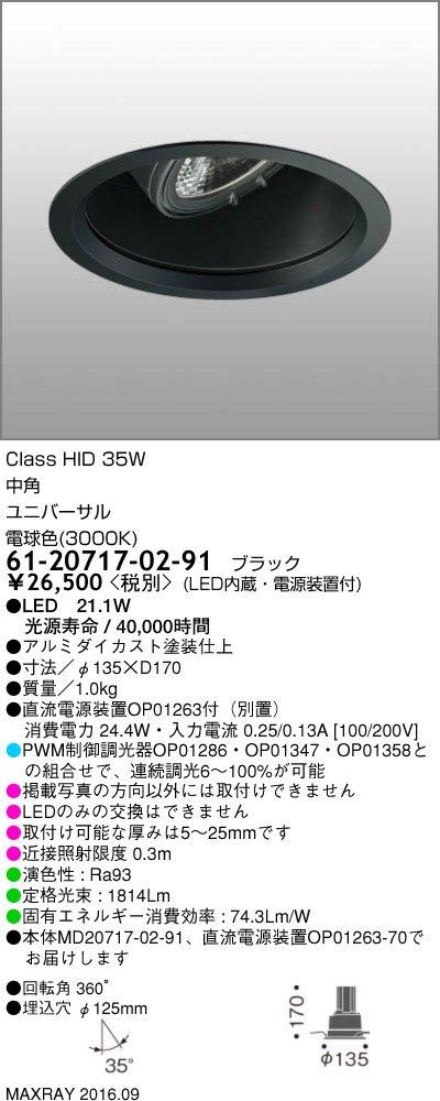 マックスレイ 照明器具 基礎照明 GEMINI-M LEDユニバーサルダウンライト φ125 中角 深型 HID35Wクラス 電球色(3000K) 連続調光 61-20717-02-91 B077BD6XGJ