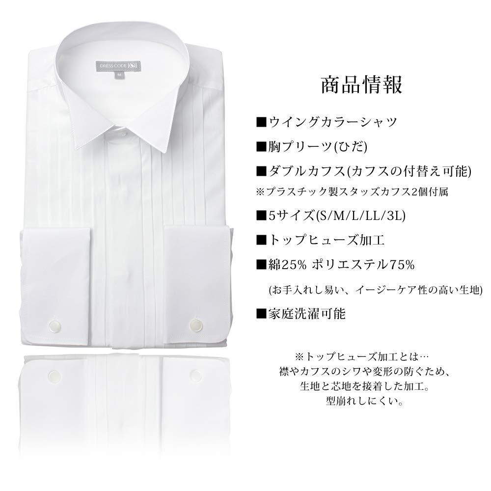 e1711df2f6b70 Amazon.co.jp:  ドレスコード101  ウィングカラー 長袖ワイシャツ ダブルカフス ピンタック 結婚式 新郎 SHIRT-4012   服&ファッション小物
