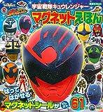 Uchu Sentai Kyuranger Magnet Book (Kodansha Mook (Dai MOOK))