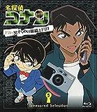 Detective Conan - Tressured Selection File.Kuro Zukume No Soshiki To Fbi 5 (Remaster) [Japan BD] ONXD-4005