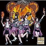 虎虎タイガー!! (初回限定盤B)(DVD付)