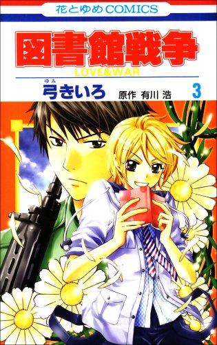 図書館戦争 第3巻―LOVE & WAR (花とゆめCOMICS)