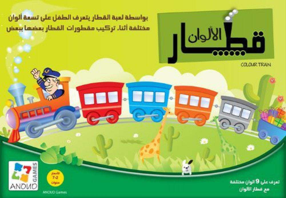 Colour Train - Arabic by Anoud Games
