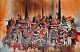 Islamic Wall Art Hand Painted Oil On Canvas Individual Islamic Calligraphy - Asma ul Husna - Unframed