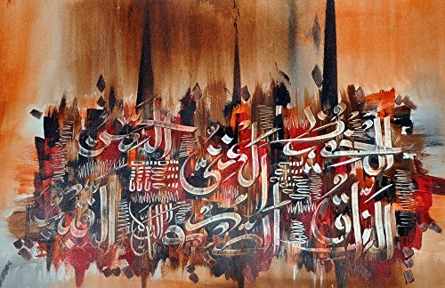 Islamic Wall Art Hand Painted Oil On Canvas Individual Islamic Calligraphy - Asma ul Husna - Unframed by Islamic Art Online