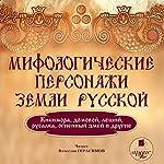 Mifologicheskiye personazhi zemli russkoy: Kikimora, domovoy, leshiy, rusalka, ognennyy zmey i drugiye | Dmytro Strelbytskyy