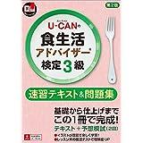 U-CANの食生活アドバイザー検定3級速習テキスト&問題集 第2版【予想模擬試験つき(2回分)】 (ユーキャンの資格試験シリーズ)
