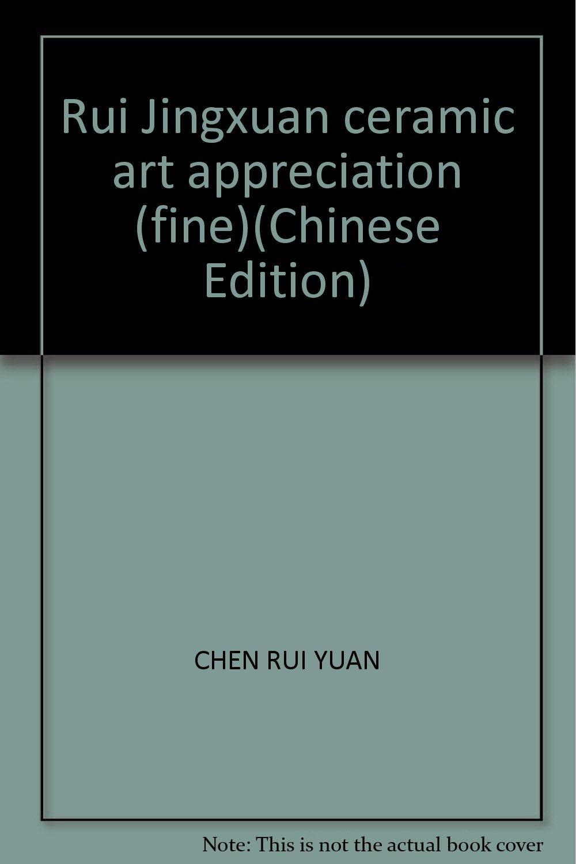 Rui Jingxuan ceramic art appreciation (fine)(Chinese Edition) pdf epub