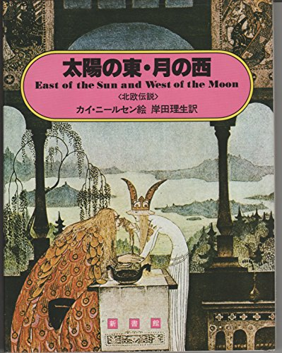 太陽の東・月の西―北欧伝説
