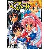 Steel Angel Kurumi (5) (Kadokawa Comics Ace) (2000) ISBN: 4047133647 [Japanese Import]