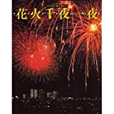 To seek the dream of moments - Thousand and One Nights fireworks (1984) ISBN: 4880630403 [Japanese Import]