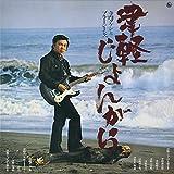 Takeshi Terauchi & Blue Jeans - Tsugaru Jongara [Japan CD] KICS-8193