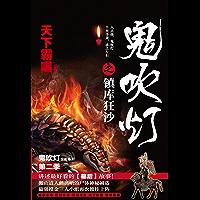 鬼吹灯之镇库狂沙 (Chinese Edition) book cover