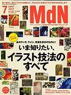 MdN (エムディーエヌ) 2007年 07月号 [雑誌]
