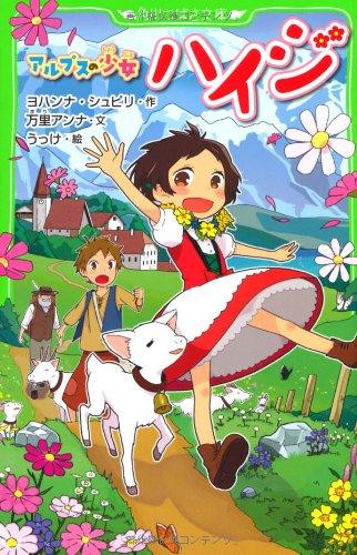 Heidi, Girl of the Alps (Tsubasa Bunko) (2012) ISBN: 4046312688 [Japanese Import]