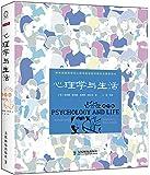 心理学与生活(第19版)(新旧包装随机发货)