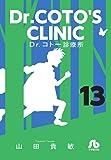 Dr.コトー診療所 (13) (小学館文庫 やG 20)