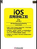 iOS应用逆向工程(第2版) (信息安全技术丛书)