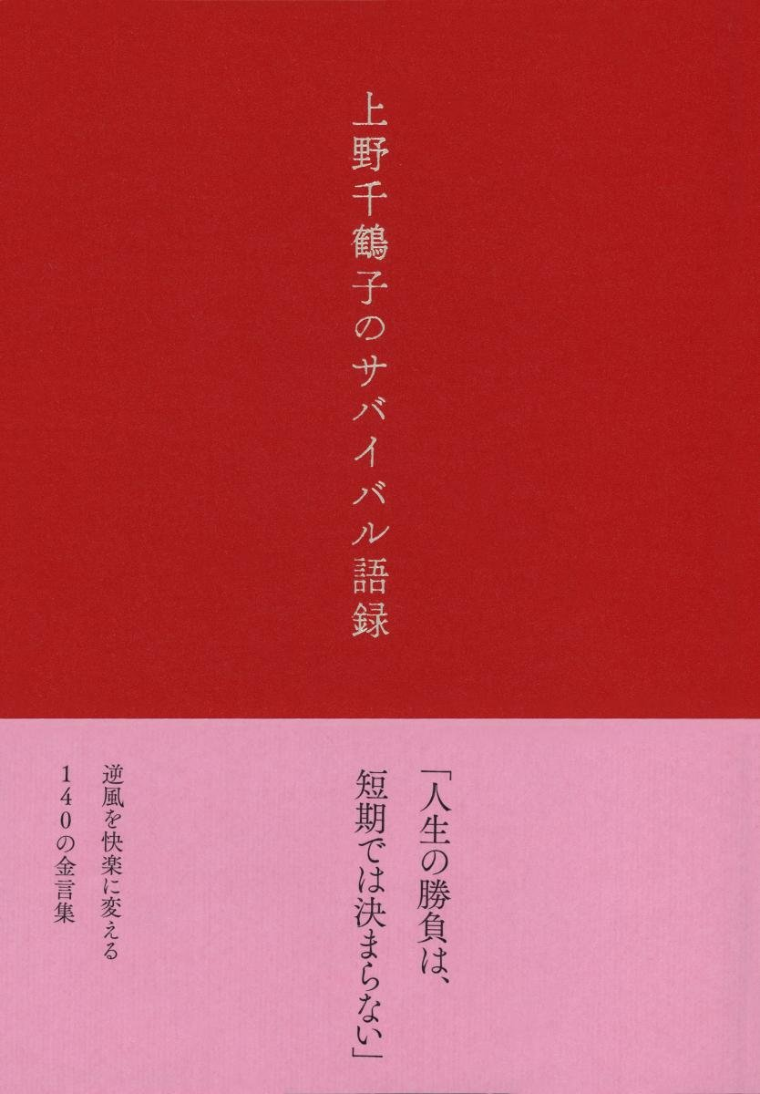 上野千鶴子「上野千鶴子のサバイバル語録」