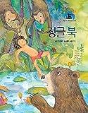 정글북 - 베스트 세계명작동화 17